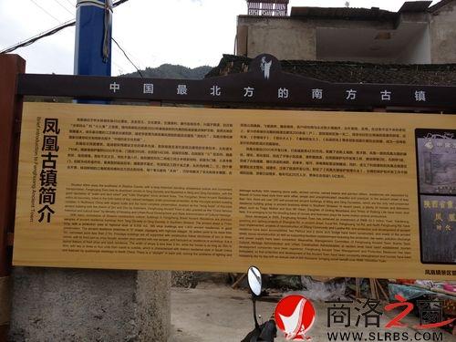 新颖旅游标识牌扮靓柞水凤凰古镇图片