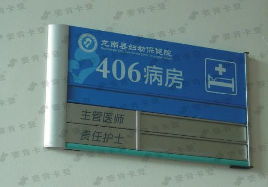 龙南县妇幼保健院病房平面牌万博manbetx手机端登录