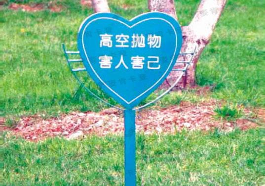 小区高空抛物温馨提示牌-社区标识标牌-深圳麦肯卡登标牌标识公司