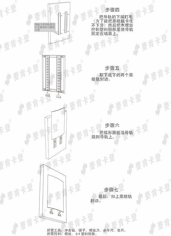 电路安装方法图解