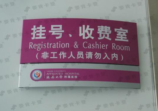 延安大学附属医院单面弧形科室牌