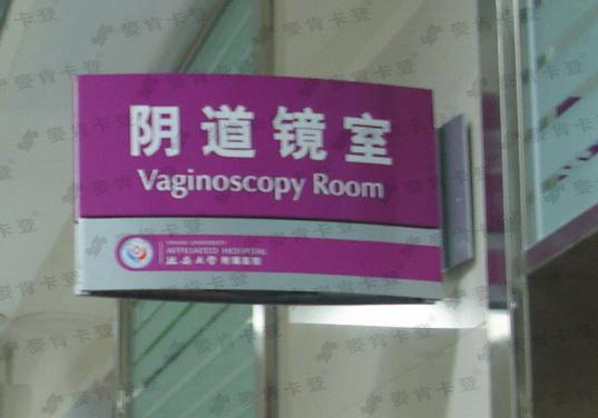 延安大学附属医院双面弧形科室牌