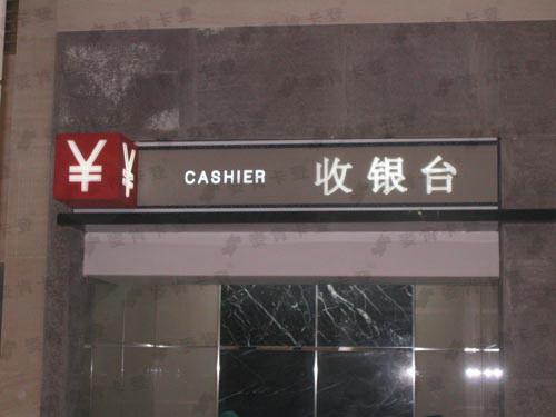 收银台贴墙灯箱制作-灯箱-深圳麦肯卡登标牌标识公司