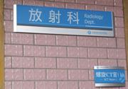 龙南县妇幼保健院医院科室牌万博manbetx手机端登录