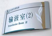 深圳光明医院弧形科室牌万博manbetx手机端登录