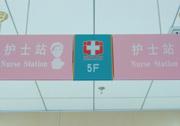 护士站弧形吊牌万博manbetx手机端登录
