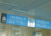 医院楼层双面弧形吊牌万博manbetx手机端登录