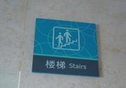 医院楼梯平面牌万博manbetx手机端登录