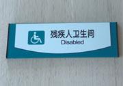 残疾人洗手间平面牌万博manbetx手机端登录