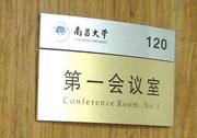 南昌大学弧形门牌万博manbetx手机端登录