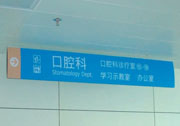 医院双面弧形指示吊牌万博manbetx手机端登录