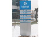 中国移动户外弧形导视牌万博manbetx手机端登录