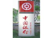 中国银行导视牌万博manbetx手机端登录