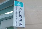 医院铝合金双面平面门牌万博manbetx手机端登录