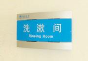 南昌大学贴墙弧形门牌万博manbetx手机端登录