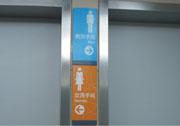 医院弧形男女洗手间指示牌