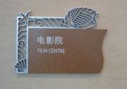 电影院不锈钢标示牌