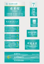 武汉理工大学万博体育登录入口设计