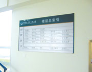 郑州中学楼层索引牌万博manbetx手机端登录