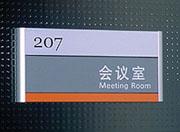 办公会议室科室牌万博manbetx手机端登录