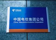 中国电信科室牌万博manbetx手机端登录