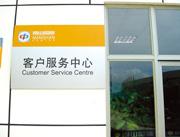 南山国际服务中心办公室门牌万博manbetx手机端登录