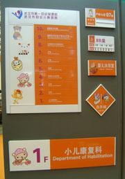 武汉市第一妇幼保健院万博体育登录入口设计