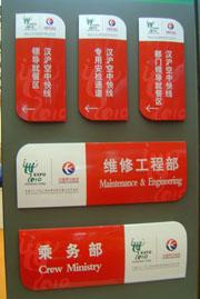 中国东方航空公司万博体育登录入口设计