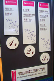 南京市妇幼保健院万博体育登录入口设计