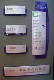 中心城商业万博体育登录入口设计