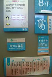 西青医院万博体育登录入口设计