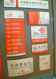 中国联通万博体育登录入口设计