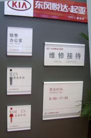 东风悦达起亚万博体育登录入口设计