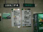 地铁指示水牌