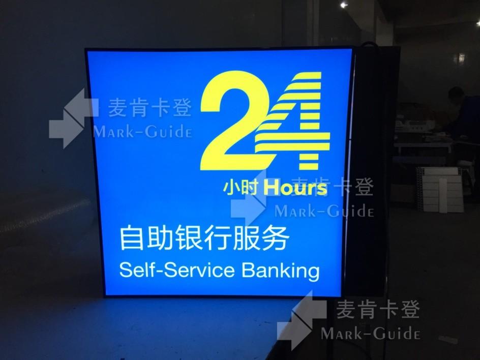 银行24小时灯箱