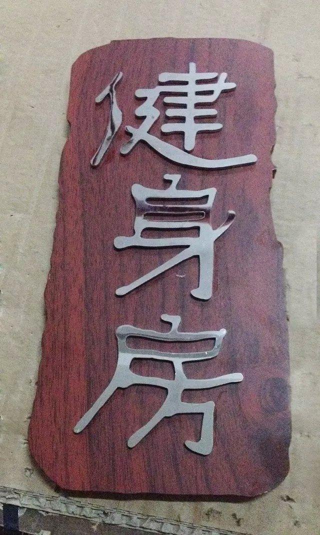 金属仿木纹科室牌
