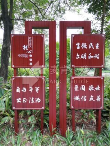 深圳宝安公园万博体育登录入口牌